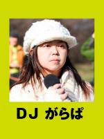 DJがらぱ