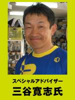 スペシャルアドバイザー三谷寛志氏